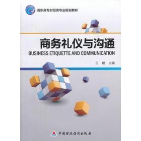 高职高专财经类专业规划教材:商务礼仪与沟通