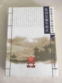 湖北地方古籍文献丛书:楚国史编年辑注(精装)