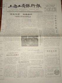 上海工商银行报试刊号