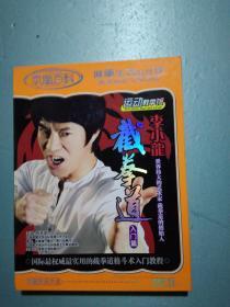 截拳道 入门篇【两张VCD 】