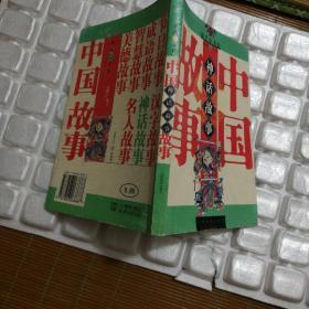 国学小书院 神话故事