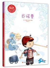 读给孩子听的世界经典童话:匹诺曹