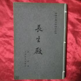 长生殿   中国古典文学读本丛书