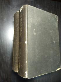 千岁纪念 《日露战史》 前后编 帝国史学会编1906年出版 厚达10公分
