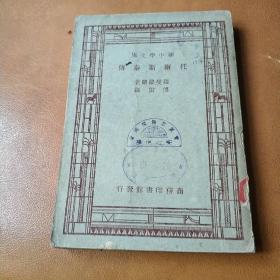 托尔斯泰传(新中学文库)/民国版