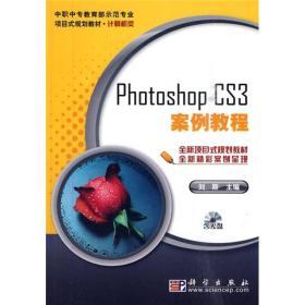 中职中专教育部示范专业项目式规划教材:Photoshop_CS3案例教程(计算机类)