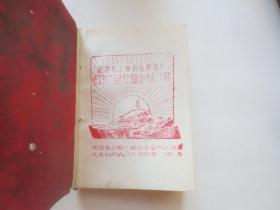 毛主席语录 等2 册