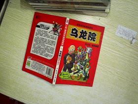 乌龙院(第10卷):偷天换日   。、