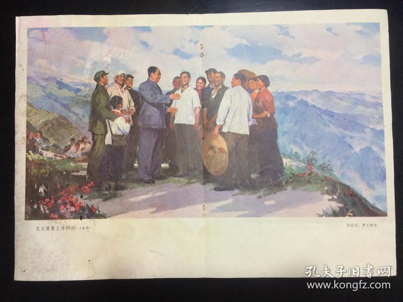 文革,宣传画 ,《毛主席重上井冈山》