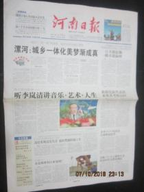 【报纸】河南日报 2005年6月10日【漯河:城乡一体化美梦渐成真】