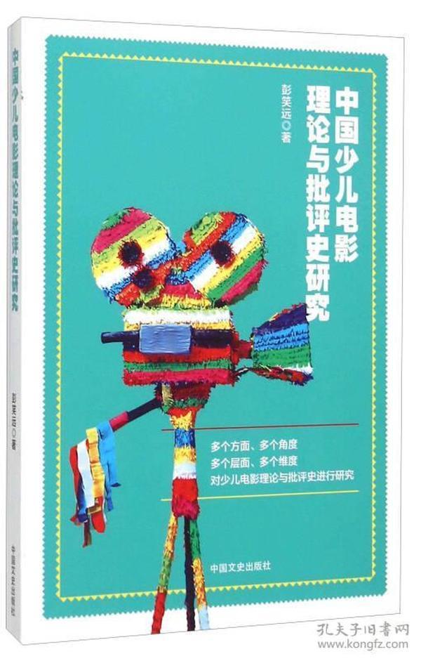 中国少儿电影理论与批评史研究