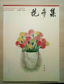 花卉集【常沙娜签赠本】