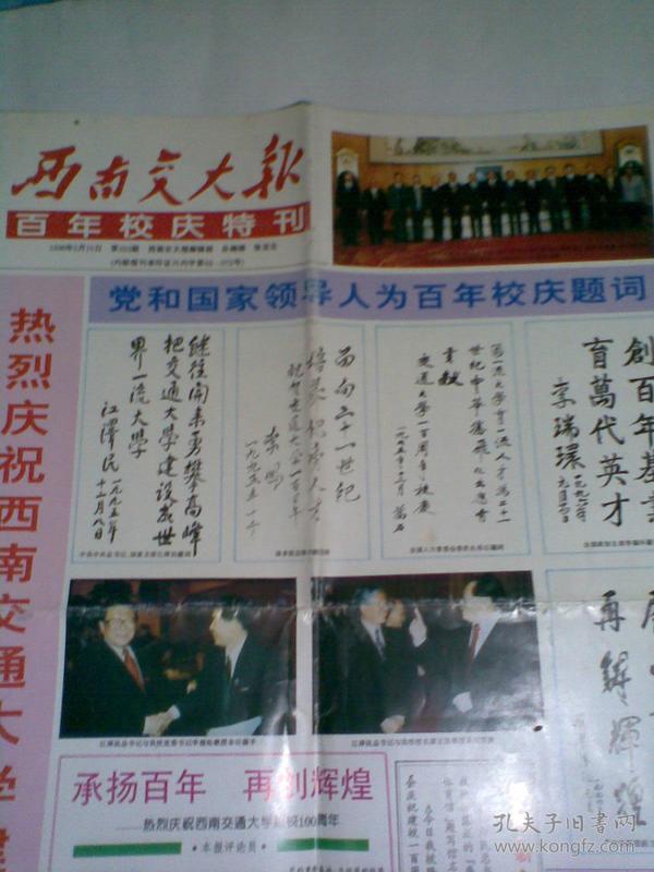 西南交大报1996年5月15日第333期(百年校庆特刊。报纸一份)