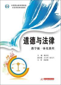 9787560992914道德与法律 教学做一体化教程