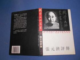 张元济评传-精装97年一版一印
