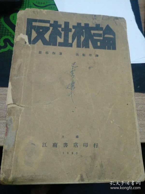 1931年出版,,,中译本:恩格斯《反杜林论》