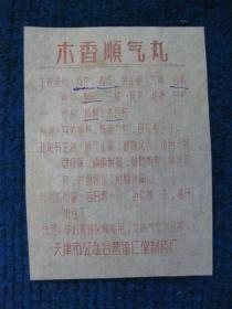 【药品说明书】木香顺气丸(天津市公私合营达仁堂制药厂)