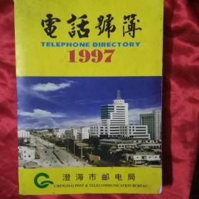 澄海电话号簿  1997