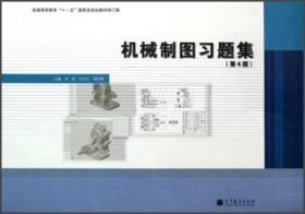 """机械制图习题集(第4版)/普通高等教育""""十一五""""国家级规划教材"""