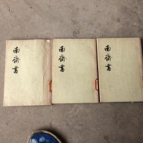 南齐书【全3册】一版一印
