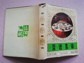 菜谱集锦【实物拍图 书衣有破损】