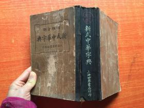 词性分解 新式中华字典