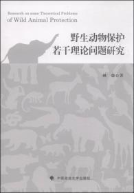 9787562060420野生动物保护若干理论问题研究