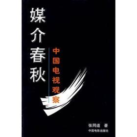 媒介春秋:中国电视观察