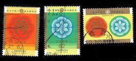 日邮·日本邮票信销·樱花目录编号C1415-1417 1993年 皇太子殿下御成婚纪念 (全套三枚)