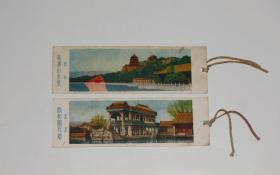 50年代书签2张北京颐和园石舫,北京万寿山全景