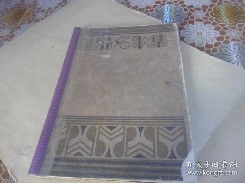 世界名歌集(16开 梁得所选译 1932年出版) 良友图书印刷公司