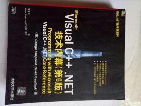 Microsoft Visual C++.NET技术内幕(第6版)(附光盘)