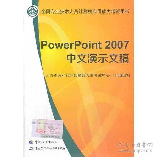 PowerPoint 2007 中文演示文稿 专著 人力资源和社会保障部人事考试中心组织编