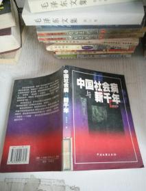 中国社会病与新千年