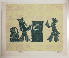 版画家聃庆铅笔签名《京剧人物·接令》精美丝网版画作品一幅