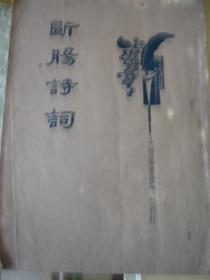 断肠诗词  35年版