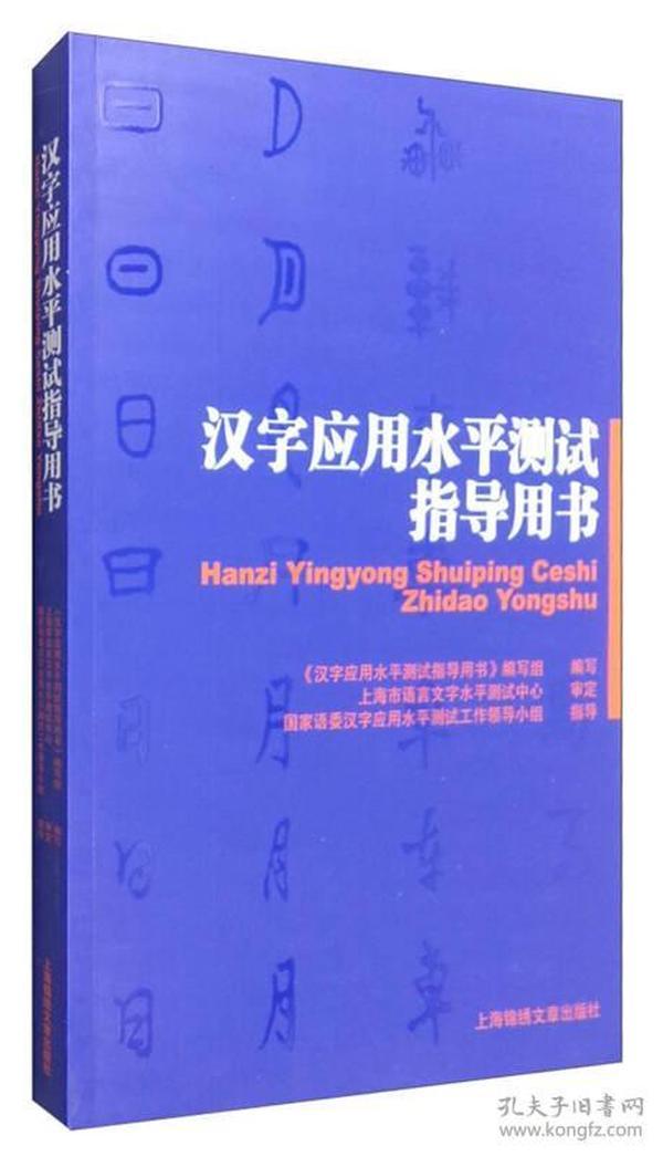 9787545217643汉字应用水平测试指导用书