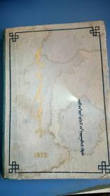 哲里木文艺【蒙文】1978.1-6合订版