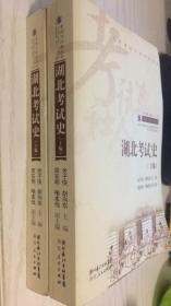 湖北考试史 上下编 共两册