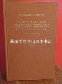 英文译注张彦远《历代名画记》上下册 WILLIAM R.B. ACKER: SOME TANG  AND PRE-TANG TEXTS ON CHINESE PAINTING. VOLUME TWO, PART ONE & TWO