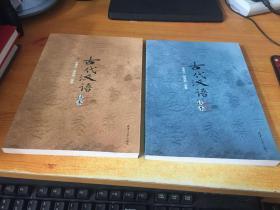 古代汉语读本(上、下)