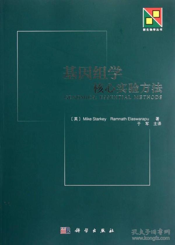 9787030333780基因组学:核心实验方法