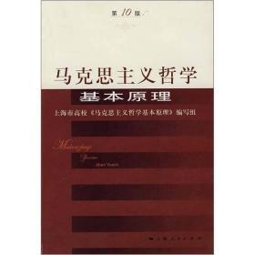 马克思主义哲学基本原理(第10版)