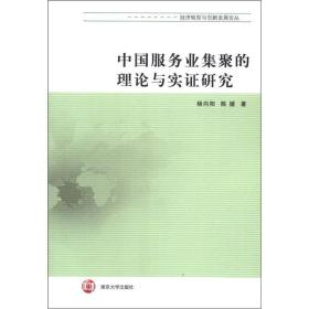 经济转型与创新发展论丛:中国服务业集聚的理论与实证研究