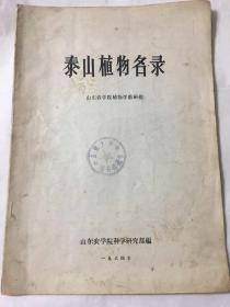 科技文献:泰山植物名录(1964年出版)
