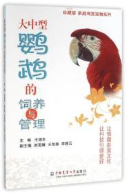大中型鹦鹉的饲养与管理-珍藏版