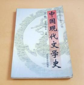 中国现代文学史.下册