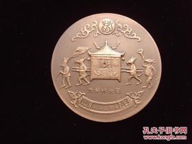 1995年,十二星座生肖系列大铜章(鼠),紫铜80mm,付原装盒!
