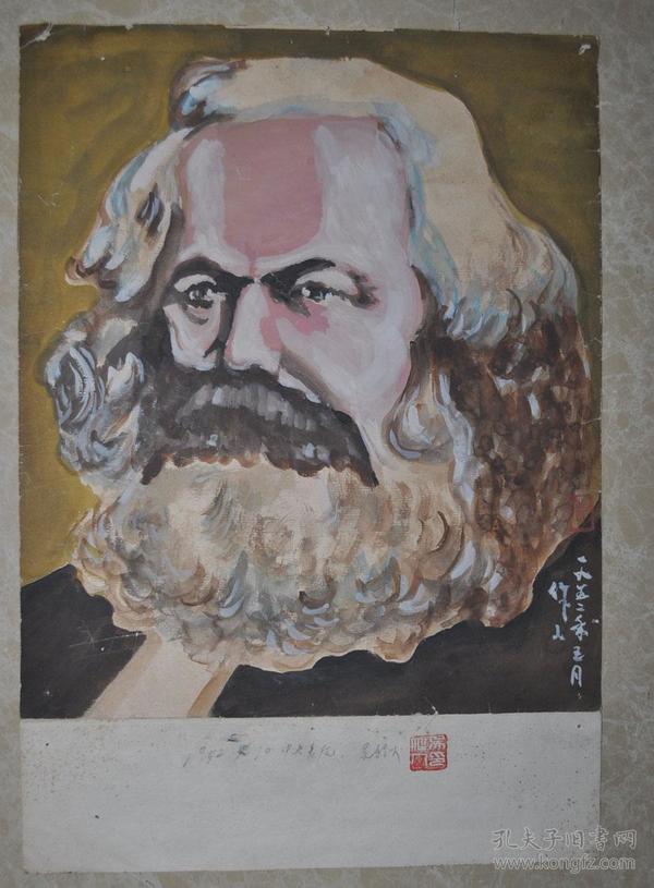 五十年代 吴作人 马克思像  水彩画