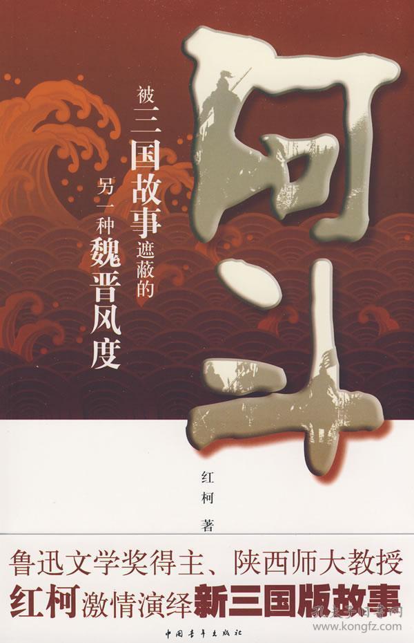 正版图书 阿斗 9787500683537 中国青年出版社